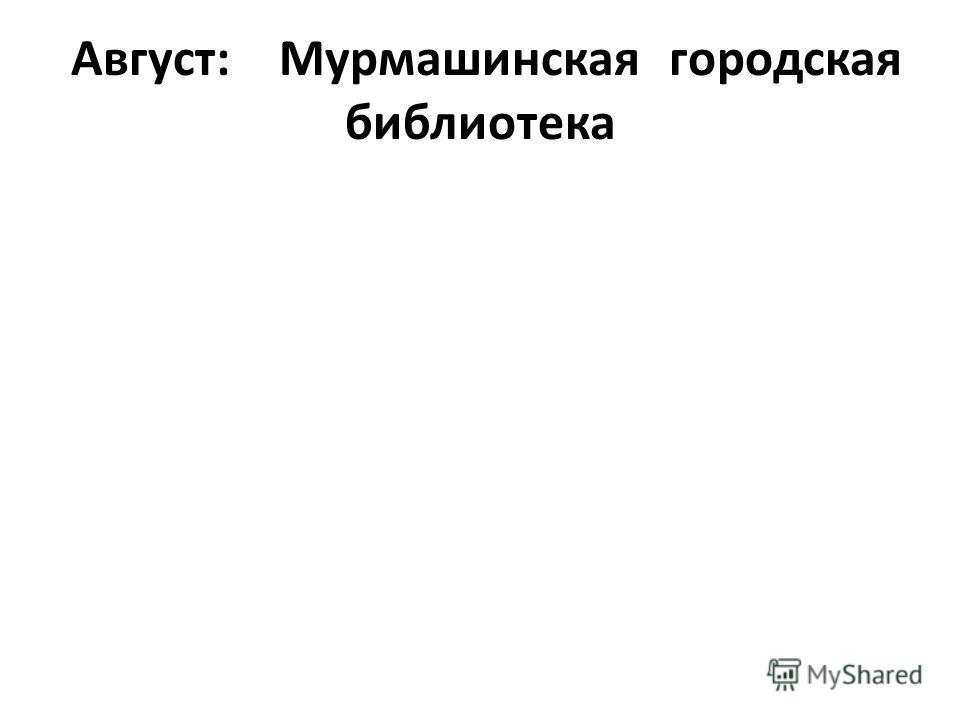 Август: Мурмашинская городская библиотека