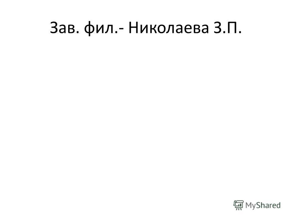 Зав. фил.- Николаева З.П.