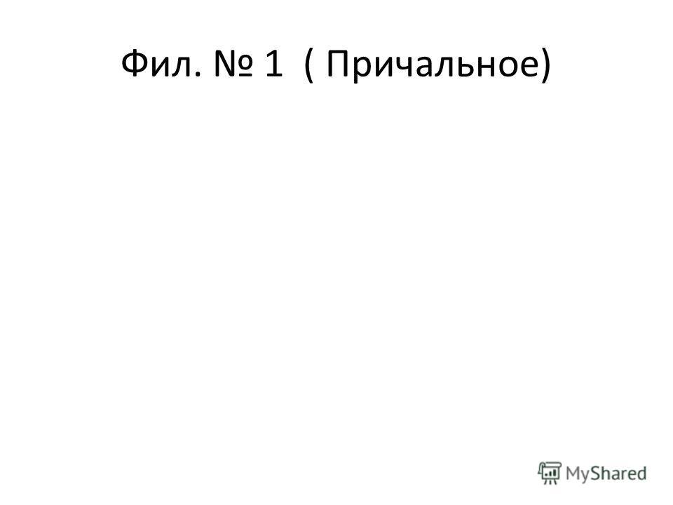 Фил. 1 ( Причальное)