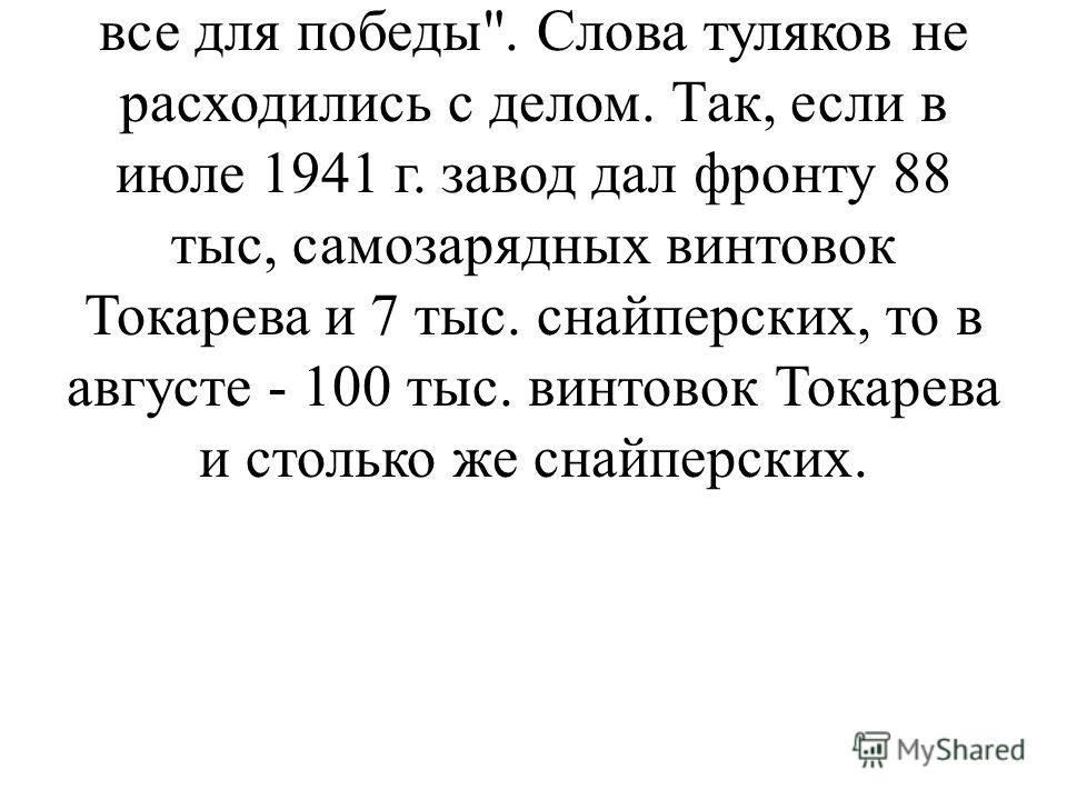 С первых дней Великой Отечественной войны тульские оружейники единодушно поддержали лозунг
