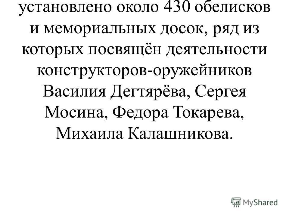 В честь защитников Тулы и людей, прославивших её своей выдающейся деятельностью, в городе и его окрестностях установлено около 430 обелисков и мемориальных досок, ряд из которых посвящён деятельности конструкторов-оружейников Василия Дегтярёва, Серге