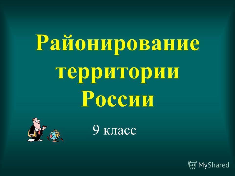 Районирование территории России 9 класс