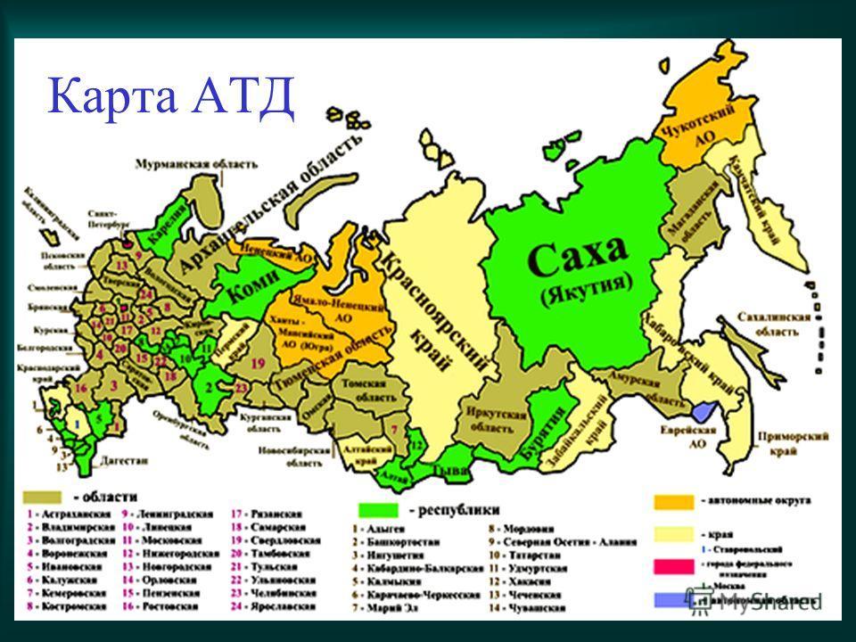 Карта АТД