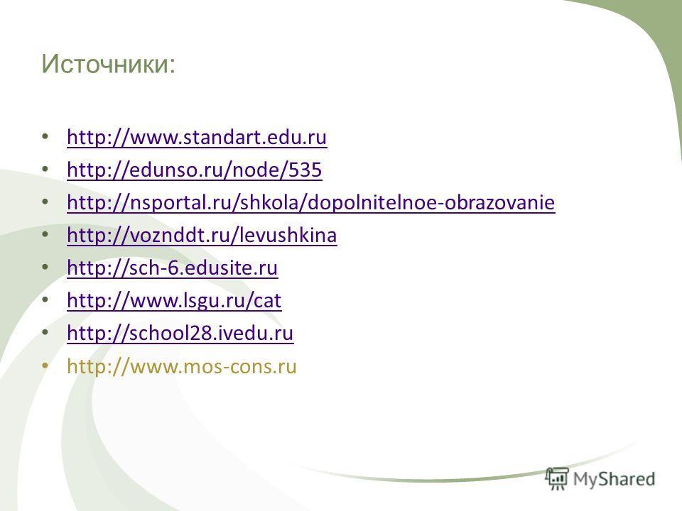 Источники: http://www.standart.edu.ru http://www.standart.edu.ru http://edunso.ru/node/535 http://nsportal.ru/shkola/dopolnitelnoe-obrazovanie http://voznddt.ru/levushkina http://sch-6.edusite.ru http://www.lsgu.ru/cat http://school28.ivedu.ru http:/
