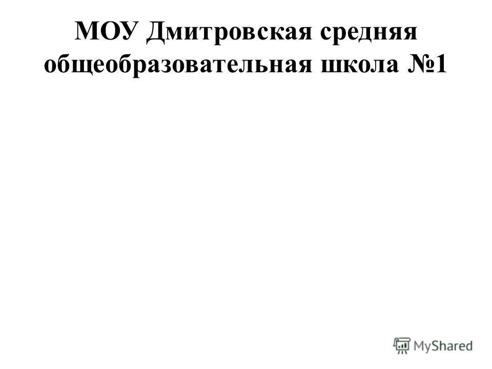 МОУ Дмитровская средняя общеобразовательная школа 1