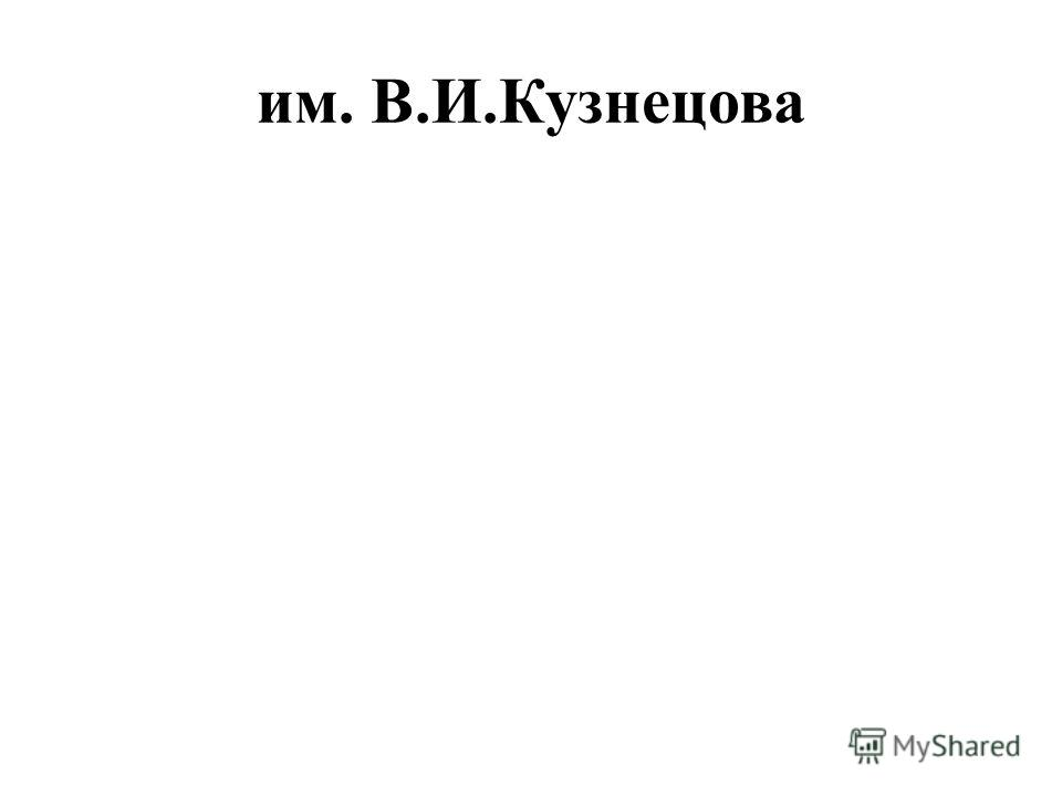 им. В.И.Кузнецова