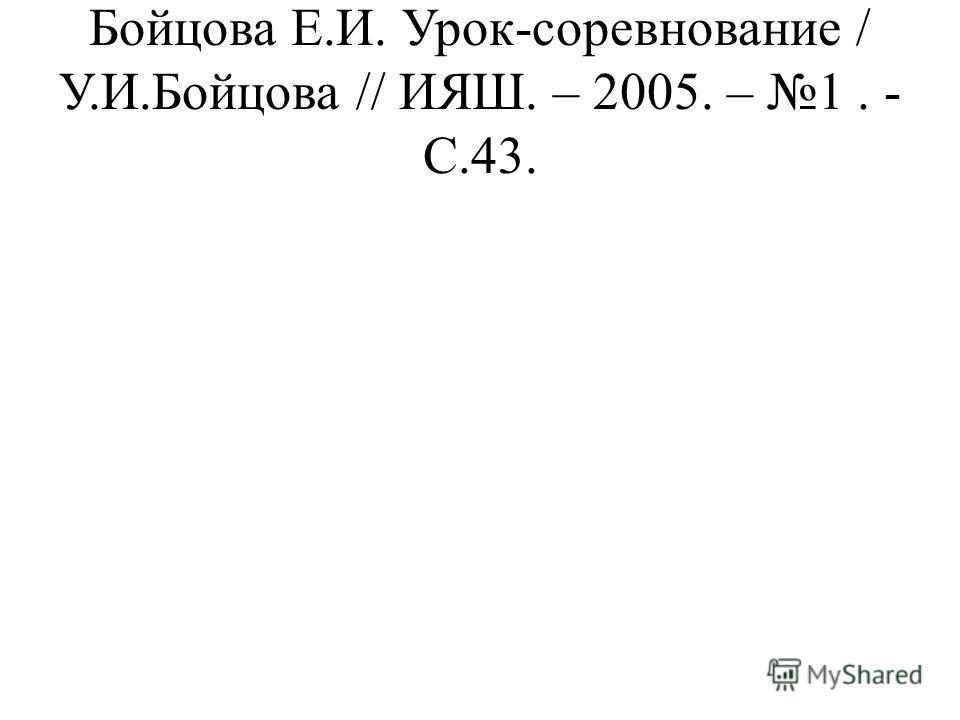 Бойцова Е.И. Урок-соревнование / У.И.Бойцова // ИЯШ. – 2005. – 1. - С.43.