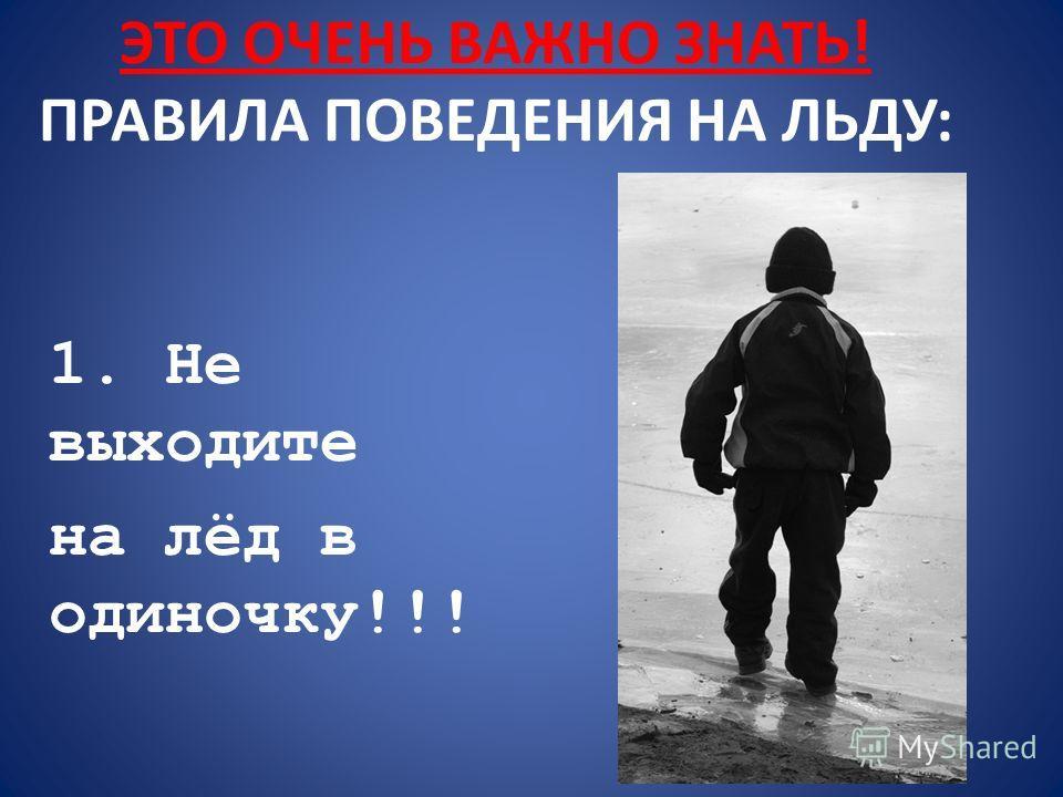 ЭТО ОЧЕНЬ ВАЖНО ЗНАТЬ! ПРАВИЛА ПОВЕДЕНИЯ НА ЛЬДУ: 1. Не выходите на лёд в одиночку!!!