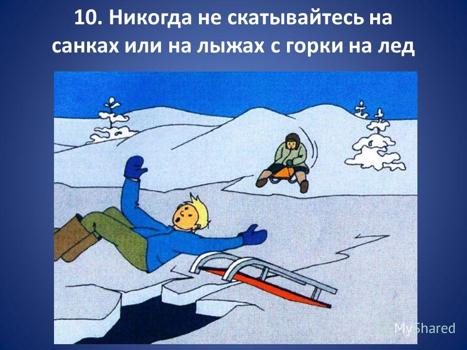 10. Никогда не скатывайтесь на санках или на лыжах с горки на лед
