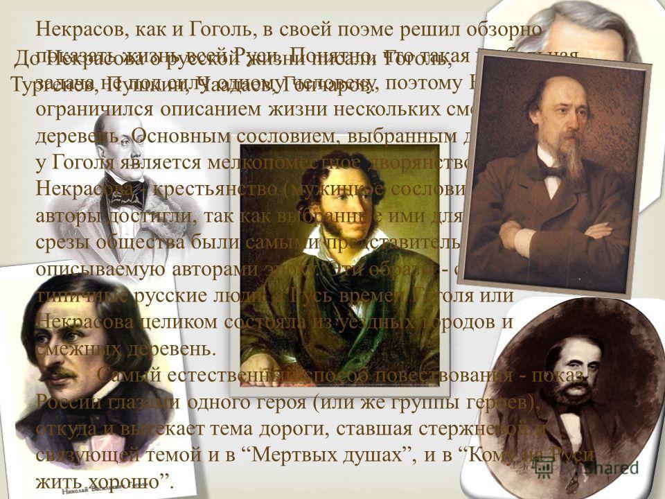 До Некрасова о русской жизни писали Гоголь, Тургенев, Пушкин, Чаадаев, Гончаров. Некрасов, как и Гоголь, в своей поэме решил обзорно показать жизнь всей Руси. Понятно, что такая глобальная задача не под силу одному человеку, поэтому Некрасов ограничи