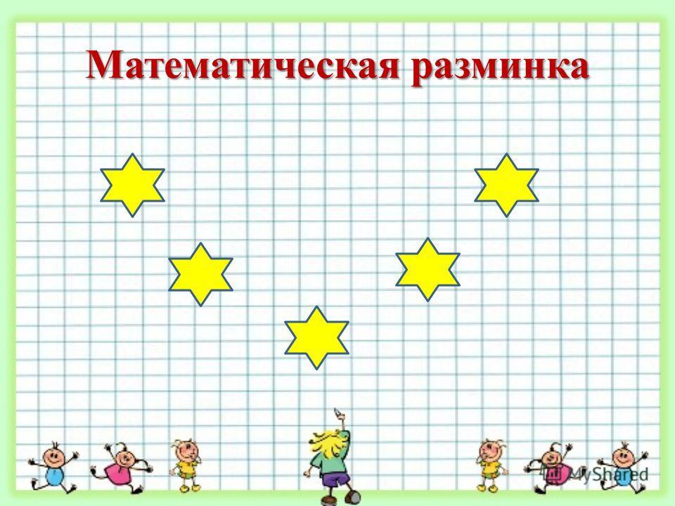 Презентация занимательная математика для учащихся 3-4 классов скачать бесплатно