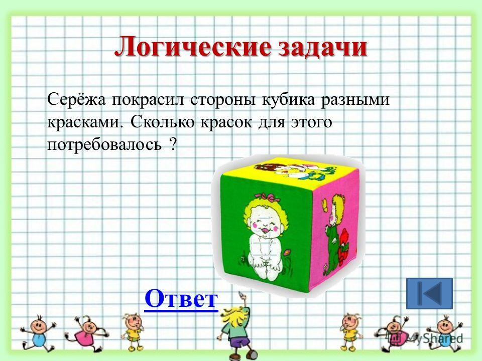 Логические задачи Серёжа покрасил стороны кубика разными красками. Сколько красок для этого потребовалось ? Ответ