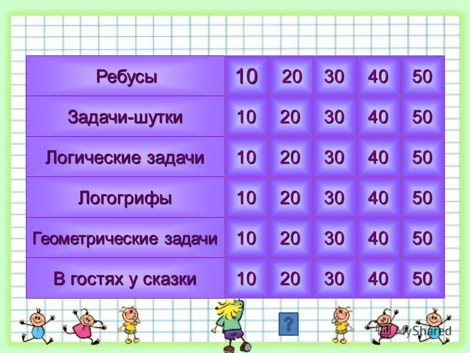 Занимательные загадки и задачки по математике-3 класс