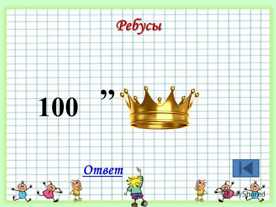 Ребусы 100,, Ответ