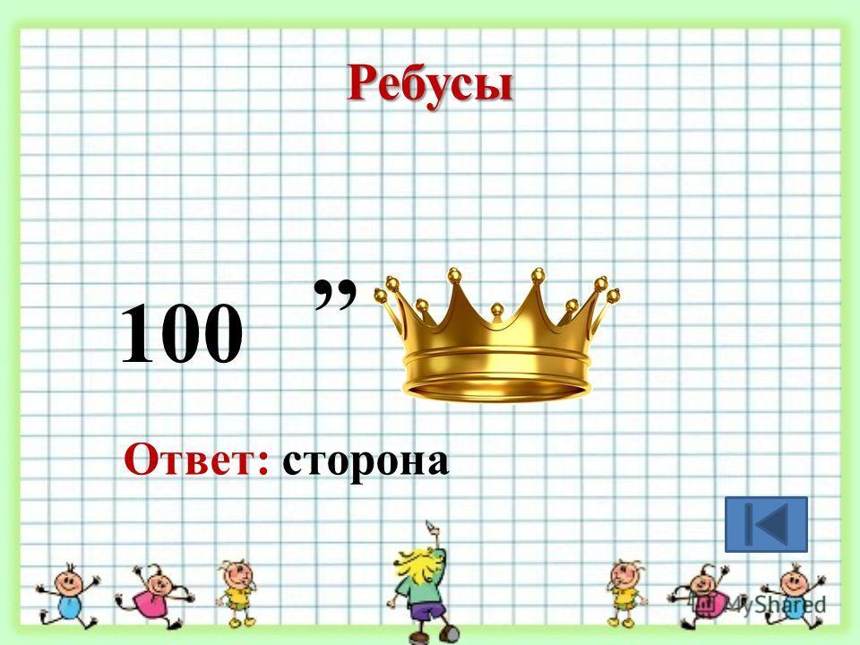 Ребусы 100,, Ответ: сторона