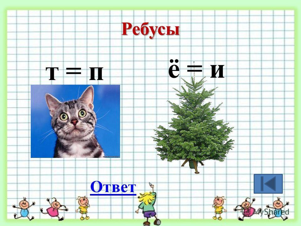 Ребусы т = п ё = и Ответ