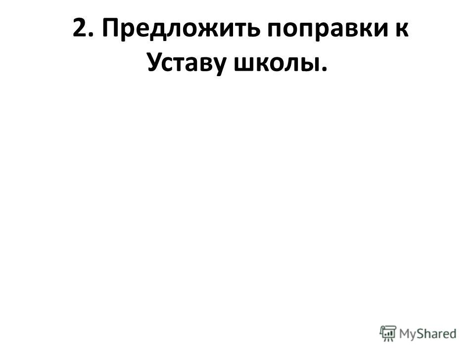 2. Предложить поправки к Уставу школы.