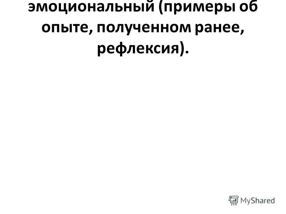 эмоциональный (примеры об опыте, полученном ранее, рефлексия).