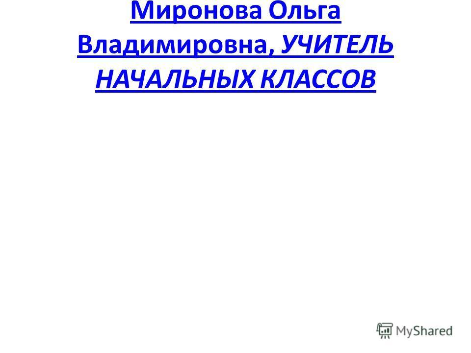 Миронова Ольга Владимировна, УЧИТЕЛЬ НАЧАЛЬНЫХ КЛАССОВ