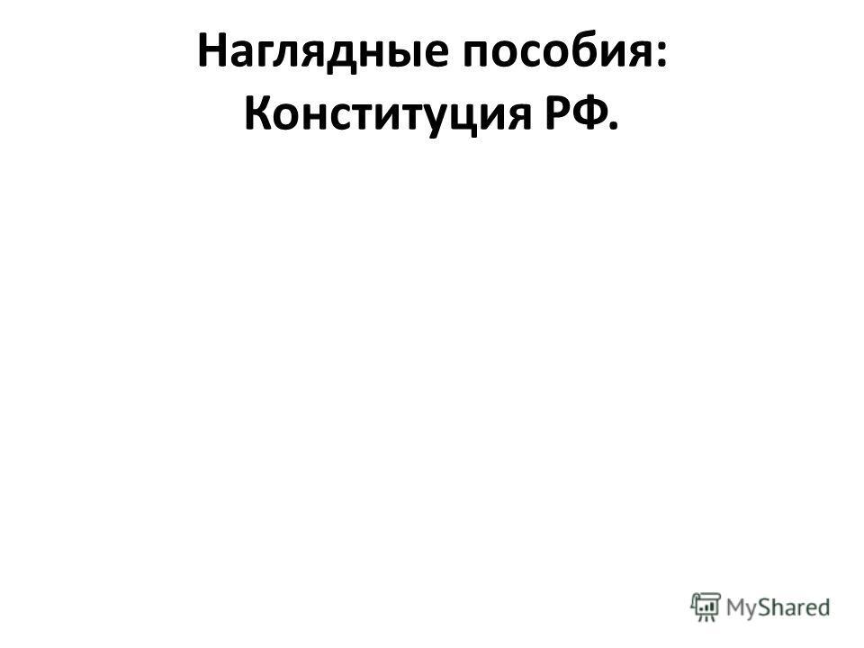 Наглядные пособия: Конституция РФ.