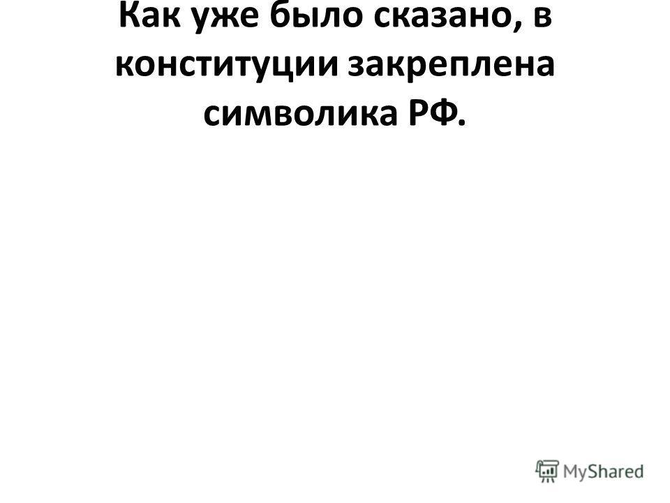 Как уже было сказано, в конституции закреплена символика РФ.