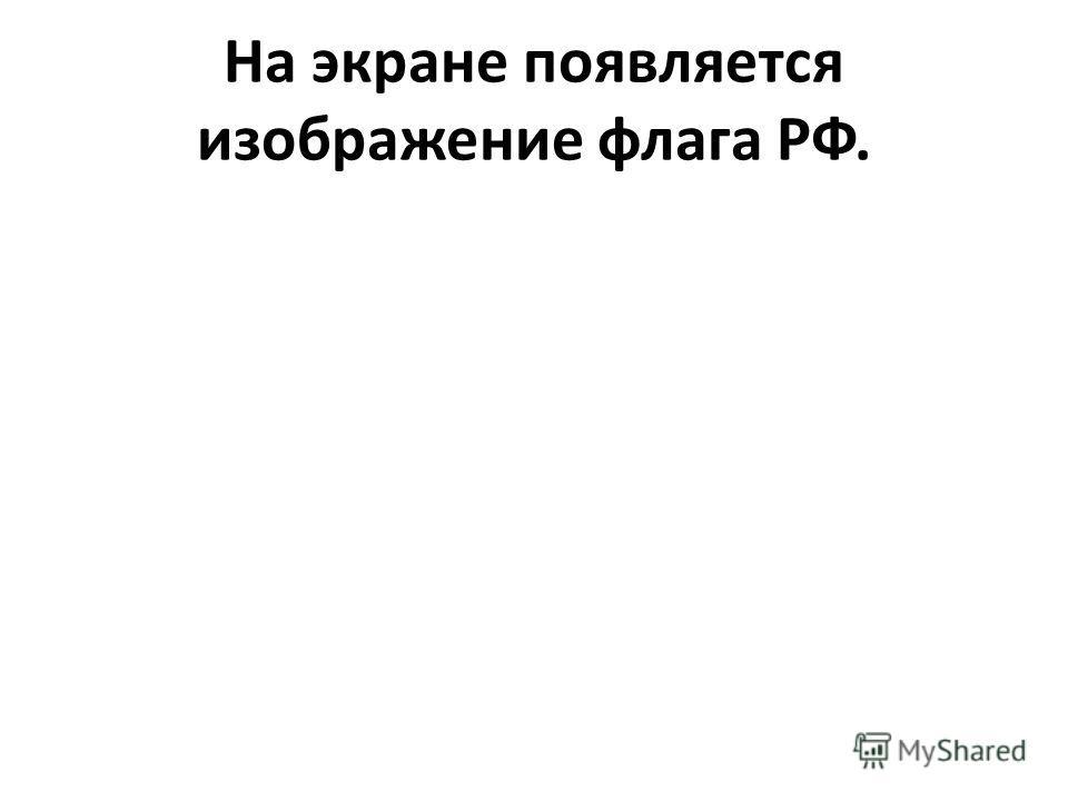 На экране появляется изображение флага РФ.