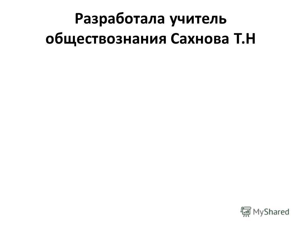 Разработала учитель обществознания Сахнова Т.Н