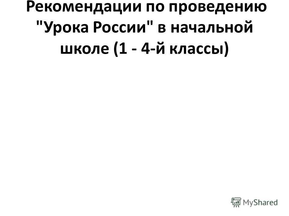 Рекомендации по проведению Урока России в начальной школе (1 - 4-й классы)