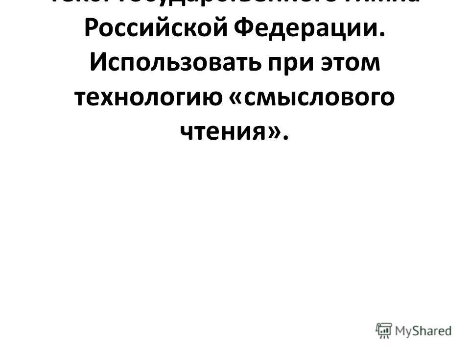 С учениками можно прочитать текст Государственного гимна Российской Федерации. Использовать при этом технологию «смыслового чтения».