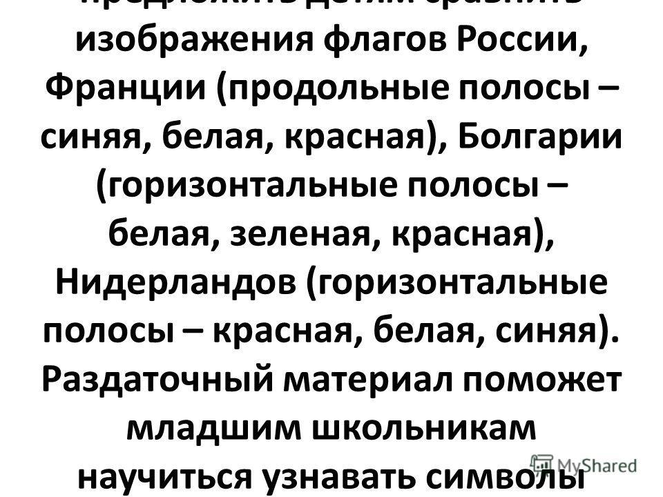 На уроках так же, как в первом и втором классах, используются изображения Государственных флага и герба России, запись гимна России. В качестве раздаточного материала могут служить рисунки флагов и гербов некоторых стран (без подписей). Например, мож