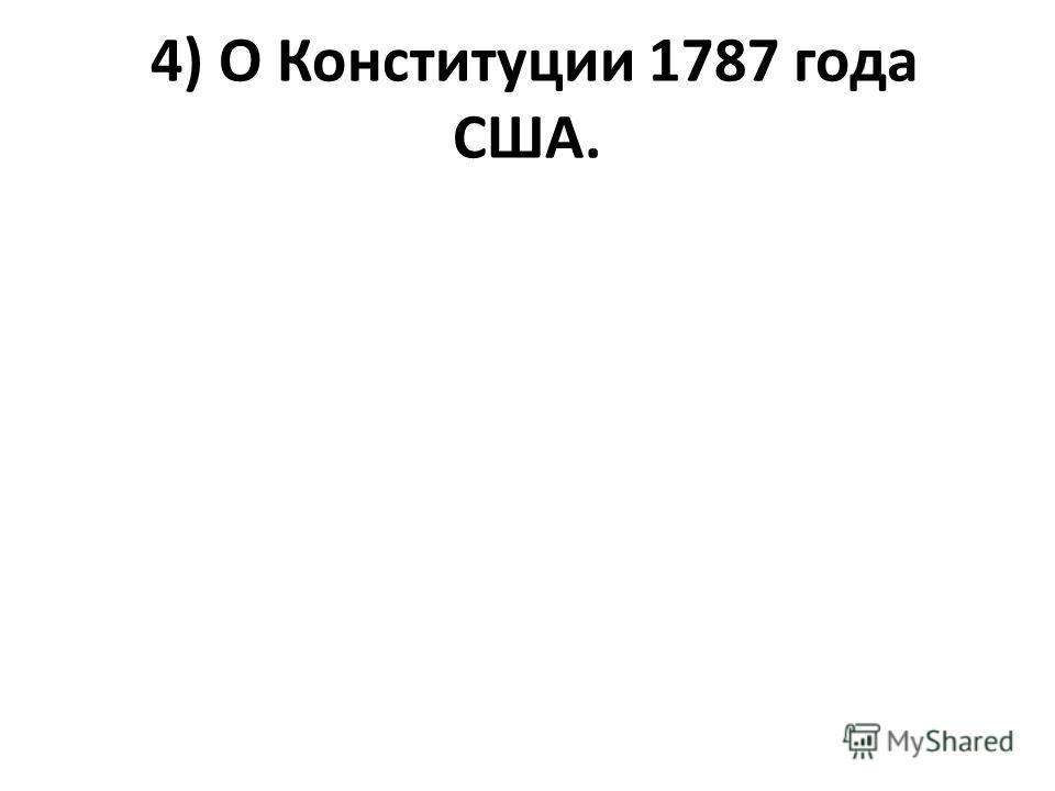 4) О Конституции 1787 года США.