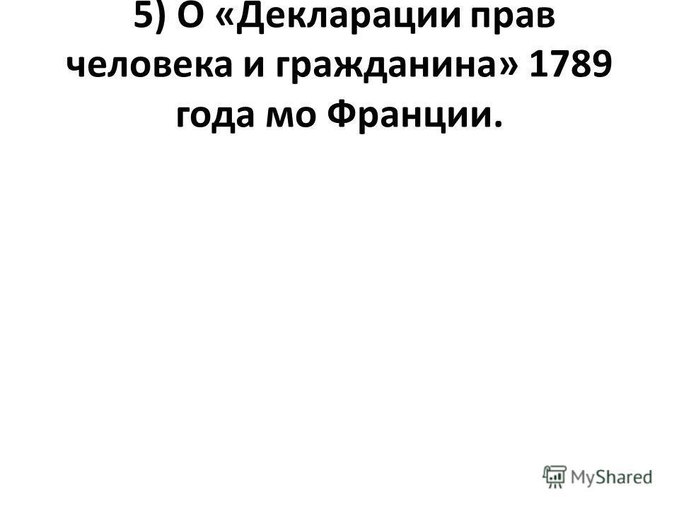 5) О «Декларации прав человека и гражданина» 1789 года мо Франции.