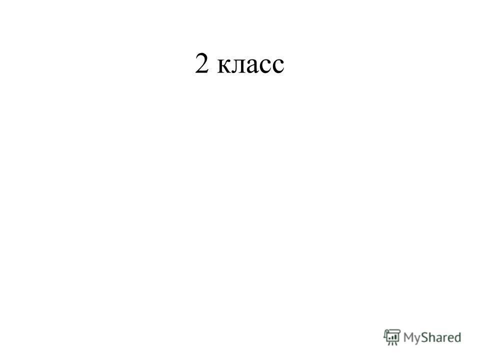 2 класс