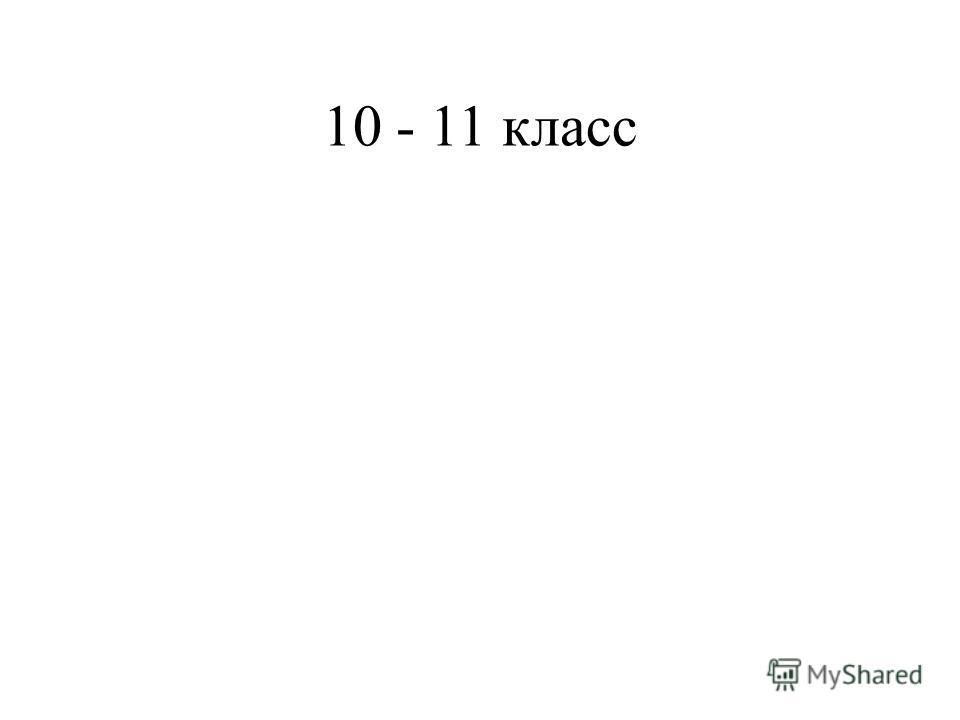 10 - 11 класс