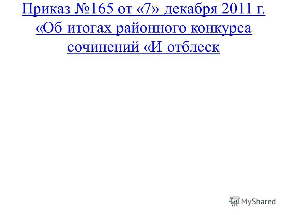 Приказ 165 от «7» декабря 2011 г. «Об итогах районного конкурса сочинений «И отблеск