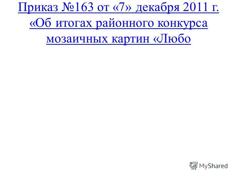 Приказ 163 от «7» декабря 2011 г. «Об итогах районного конкурса мозаичных картин «Любо