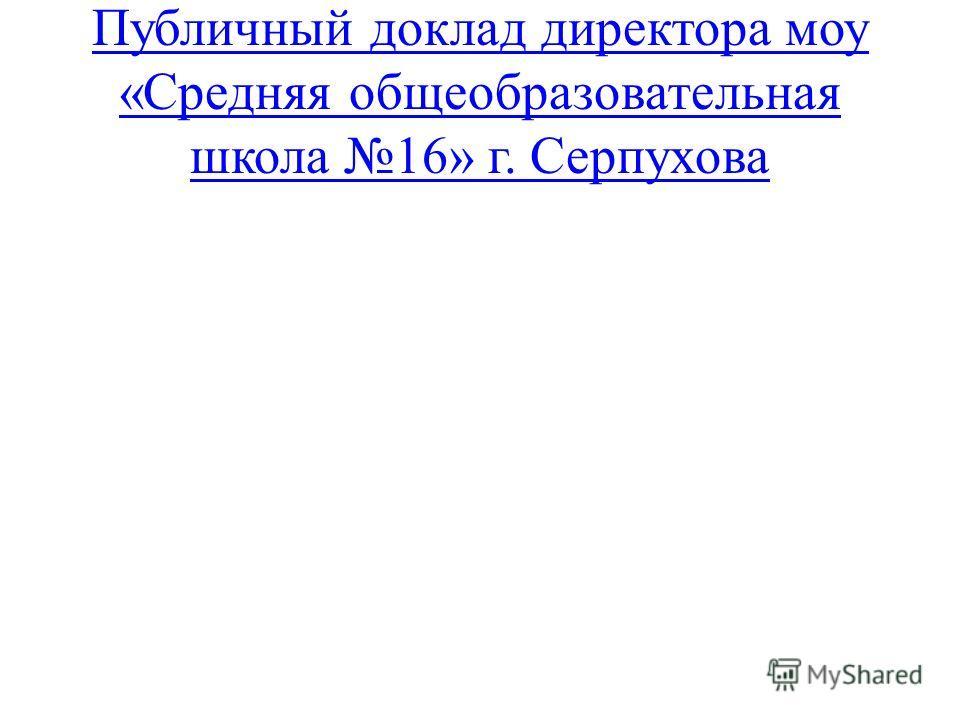 Публичный доклад директора моу «Средняя общеобразовательная школа 16» г. Серпухова