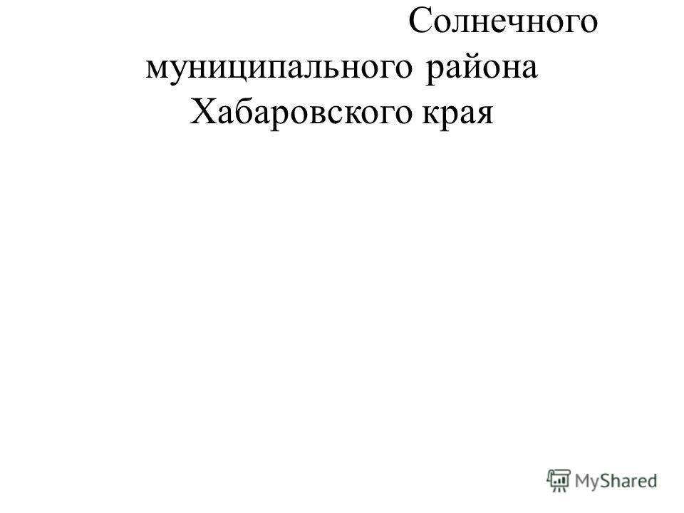 Солнечного муниципального района Хабаровского края
