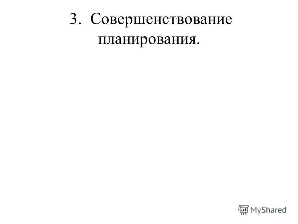 3. Совершенствование планирования.
