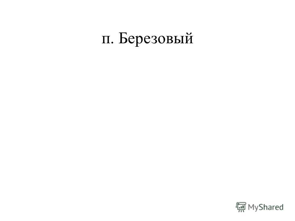 п. Березовый