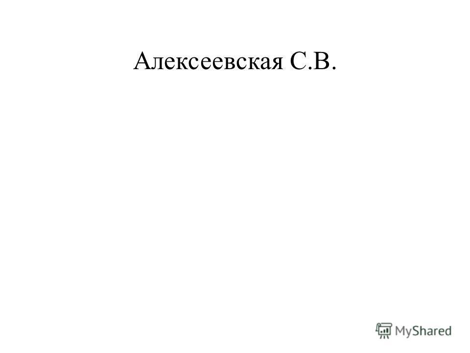 Алексеевская С.В.