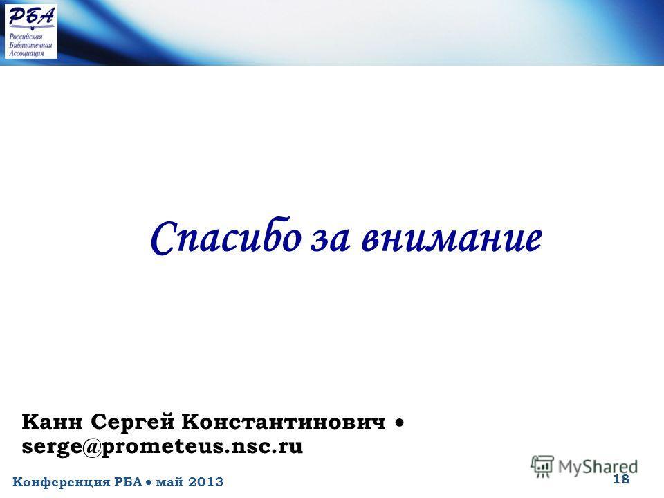 Конференция РБА май 2013 18 Канн Сергей Константинович serge@prometeus.nsc.ru Спасибо за внимание