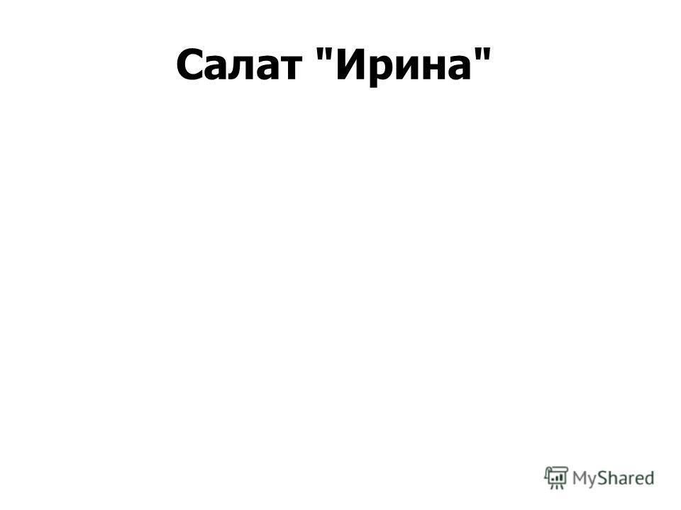 Салат Ирина