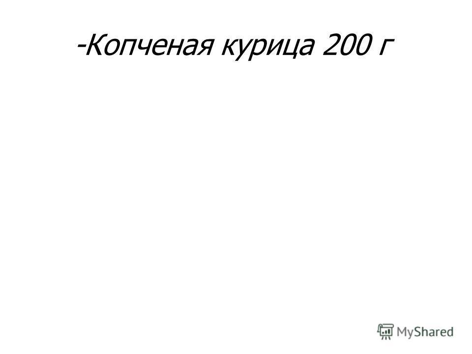 -Копченая курица 200 г