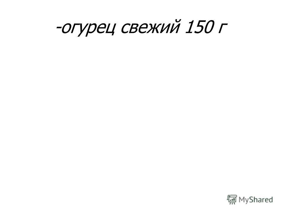 -огурец свежий 150 г