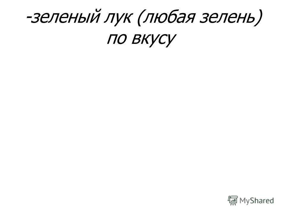 -зеленый лук (любая зелень) по вкусу