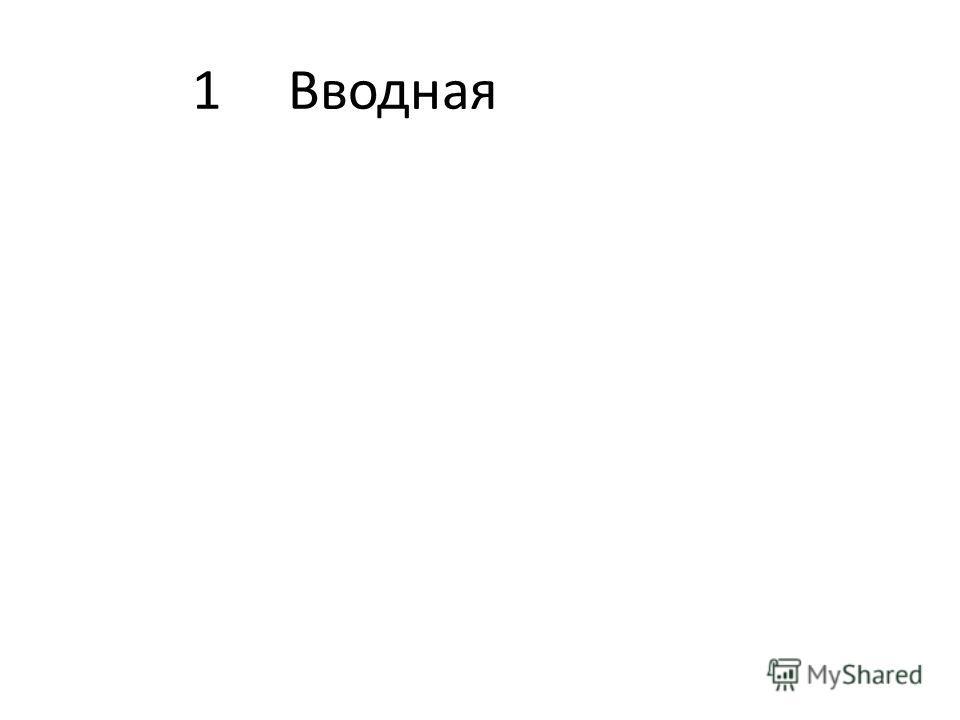 1Вводная