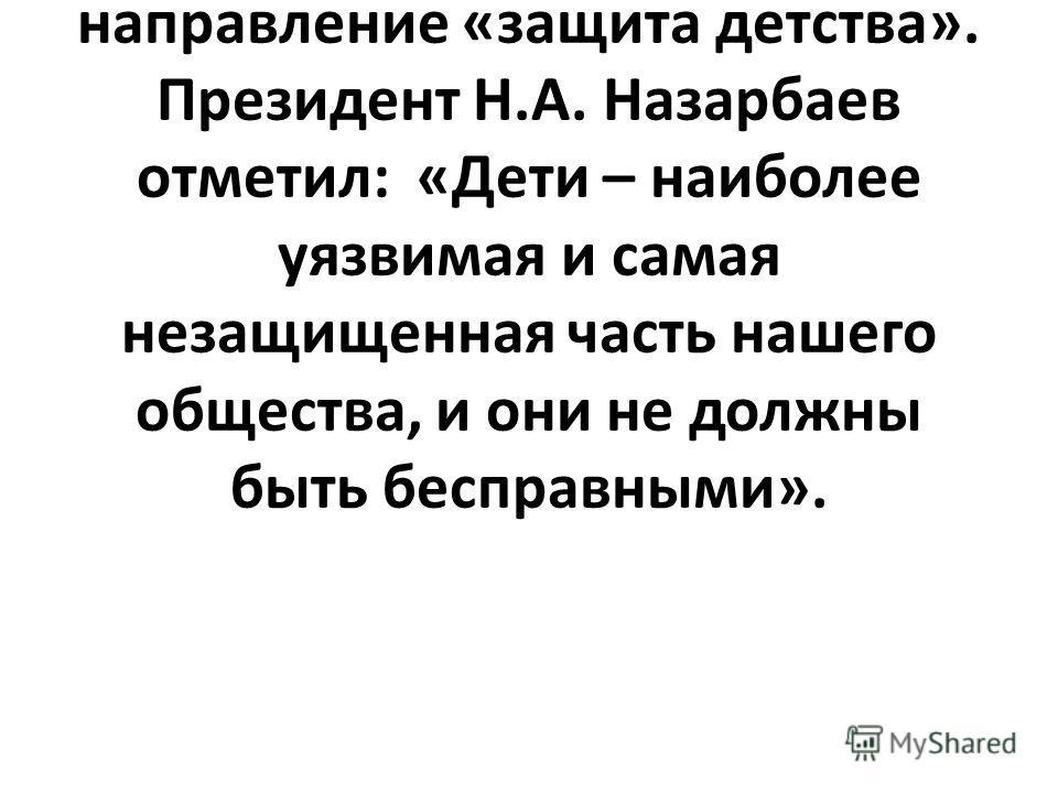 В Стратегии «Казахстан – 2050» - впервые выделено среди главных аспектов новой социальной политики направление «защита детства». Президент Н.А. Назарбаев отметил: «Дети – наиболее уязвимая и самая незащищенная часть нашего общества, и они не должны б