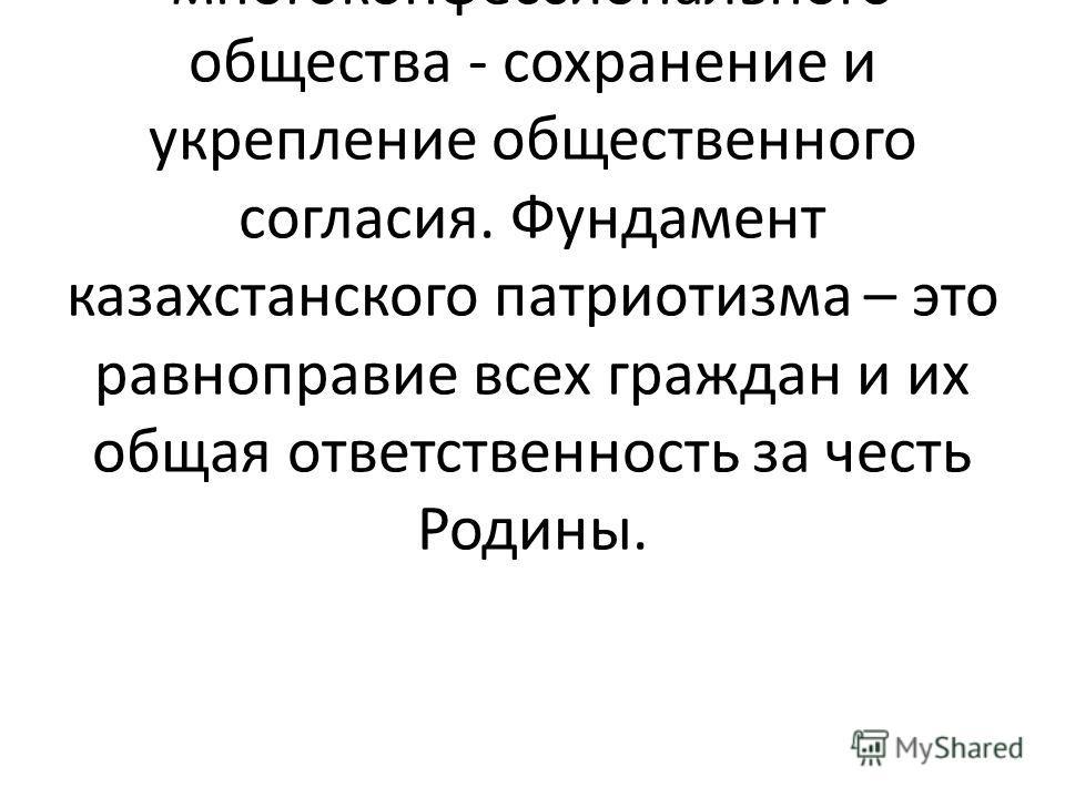 Главная цель направления Новый казахстанский патриотизм – основа успеха нашего многонационального и многоконфессионального общества - сохранение и укрепление общественного согласия. Фундамент казахстанского патриотизма – это равноправие всех граждан