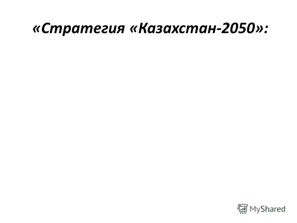 «Стратегия «Казахстан-2050»: